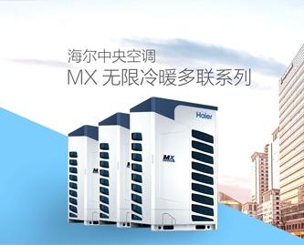 MX无限冷暖系列